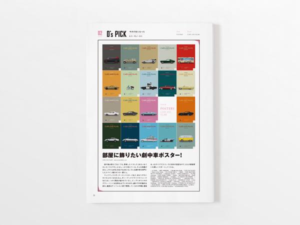 daytona_column_renewal_2014_02
