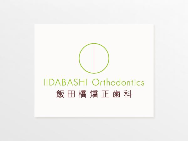 IIDABASHI Orthodontics