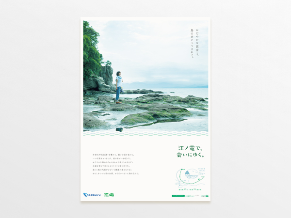 Odakyu & Enoden - 2015 Summer