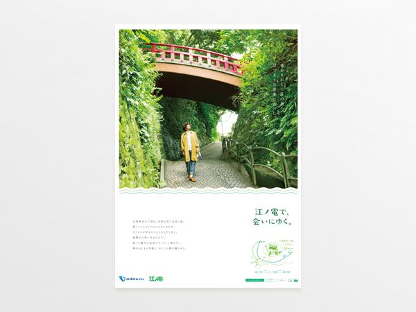 Odakyu & Enoden - 2016 Spring