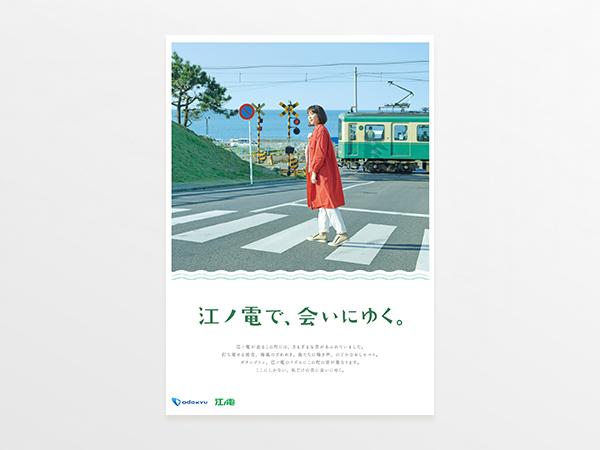 Odakyu & Enoden - Ad Campaign