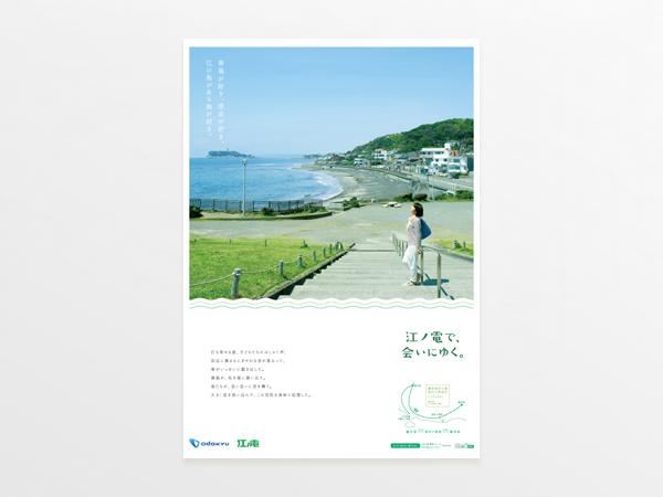 Odakyu & Enoden - 2017 Spring
