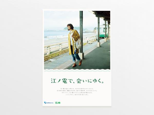 odakyu-enoden-advertising-campaign02