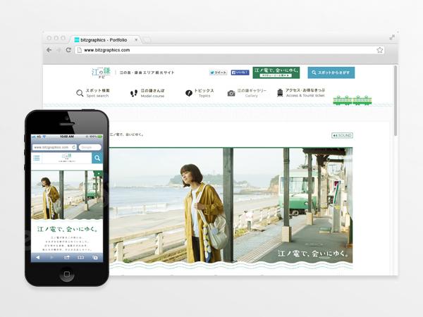 odakyu-enoden-advertising-campaign03