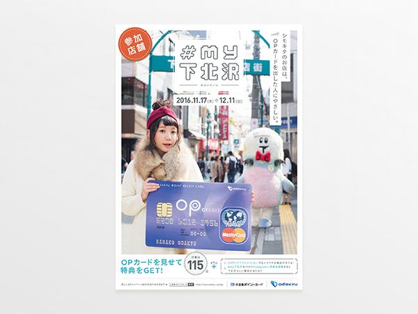 odakyu-opcard-advertising-campaign
