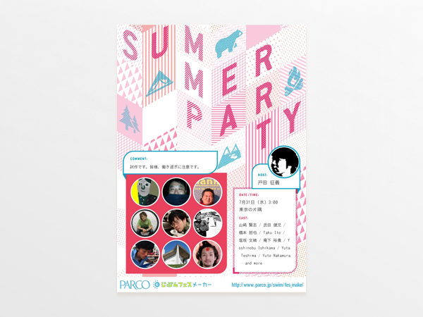 PARCO - 2013 Summer Fes Maker