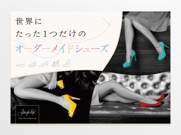 sshoesofprey_poster_02.jpg