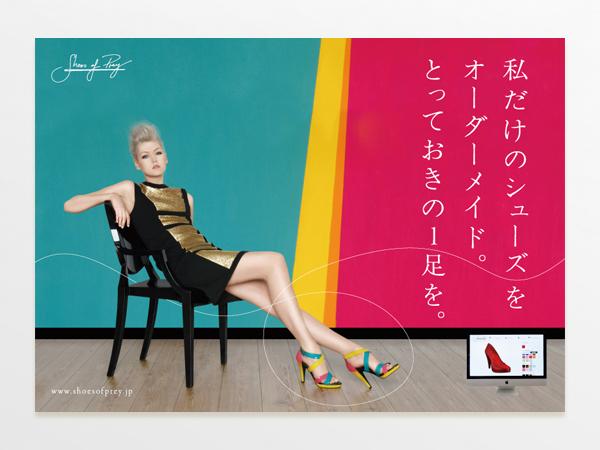 shoesofprey_poster_03.jpg