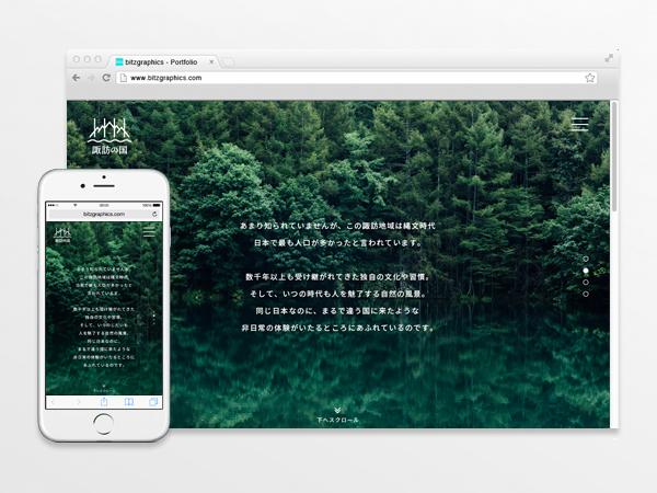 諏訪の国 - responsive web site_02