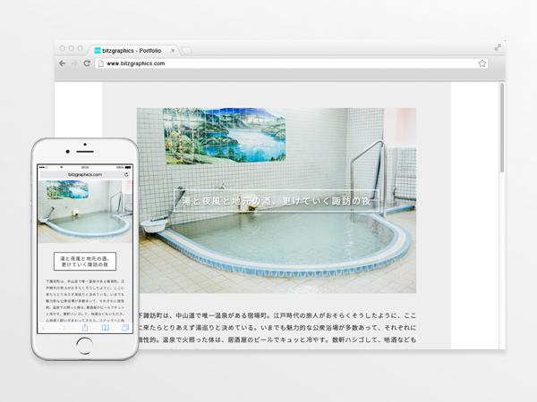 諏訪の国 - responsive web site_03
